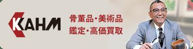 KAHM骨董品・美術品鑑定・高価買取