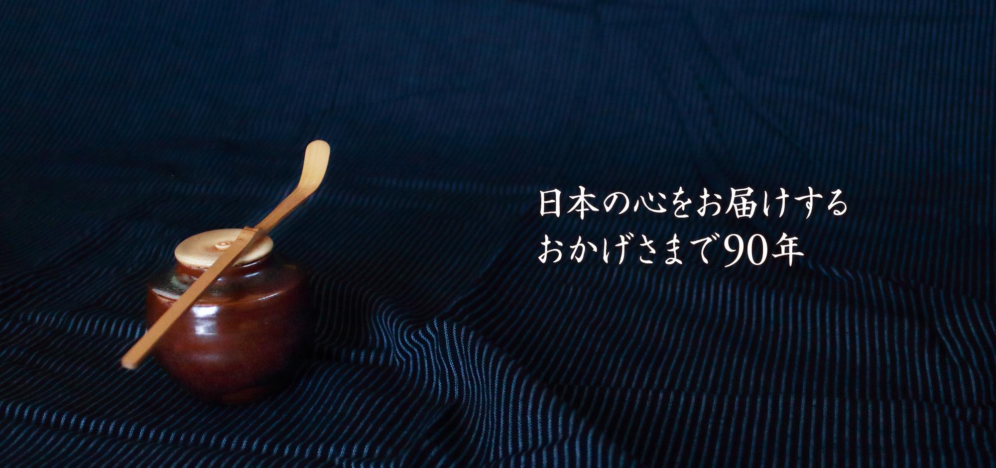 日本の心をお届けするおかげさまで90年