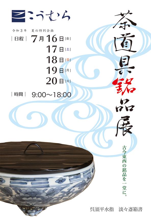 茶道具銘品展のお知らせ
